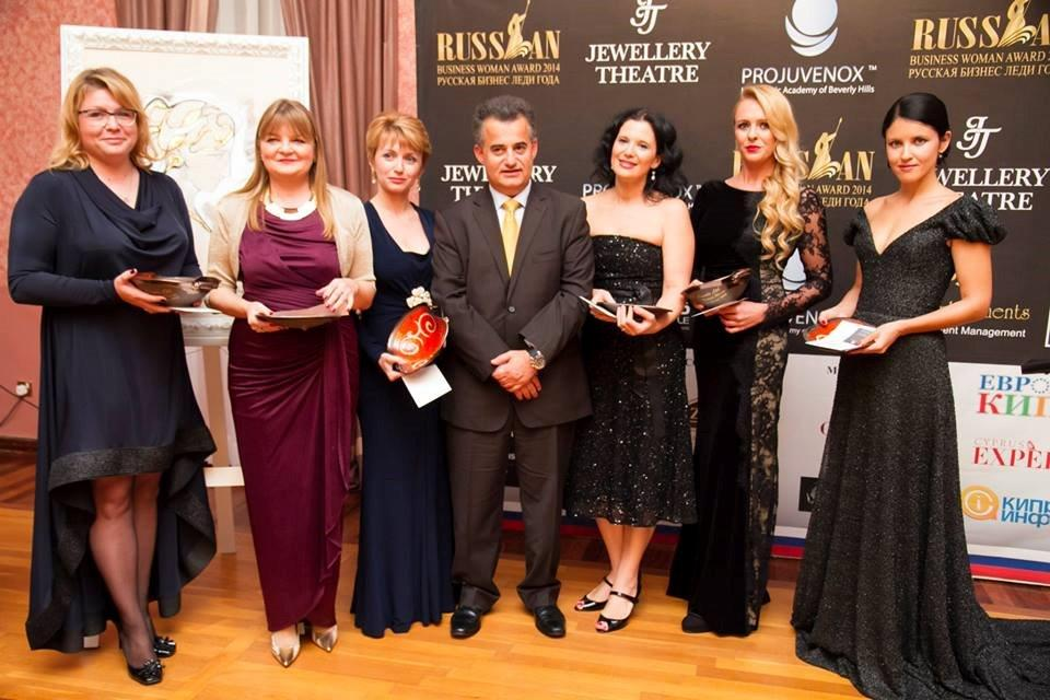 ΤHE RUSSIAN BUSINESS WOMAN OF THE YEAR AWARDS 2014