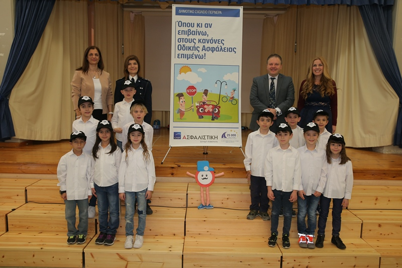 «ROAD SAFETY EVENT AT PERNERA SCHOOL 2016»