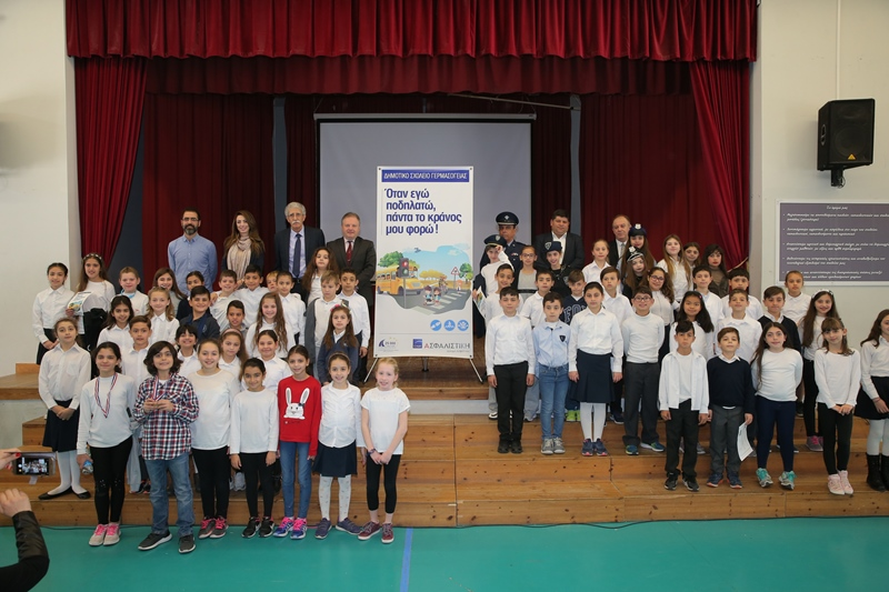 «ROAD SAFETY EVENT AT GERMASOGIA ELEMENTARY SCHOOL»