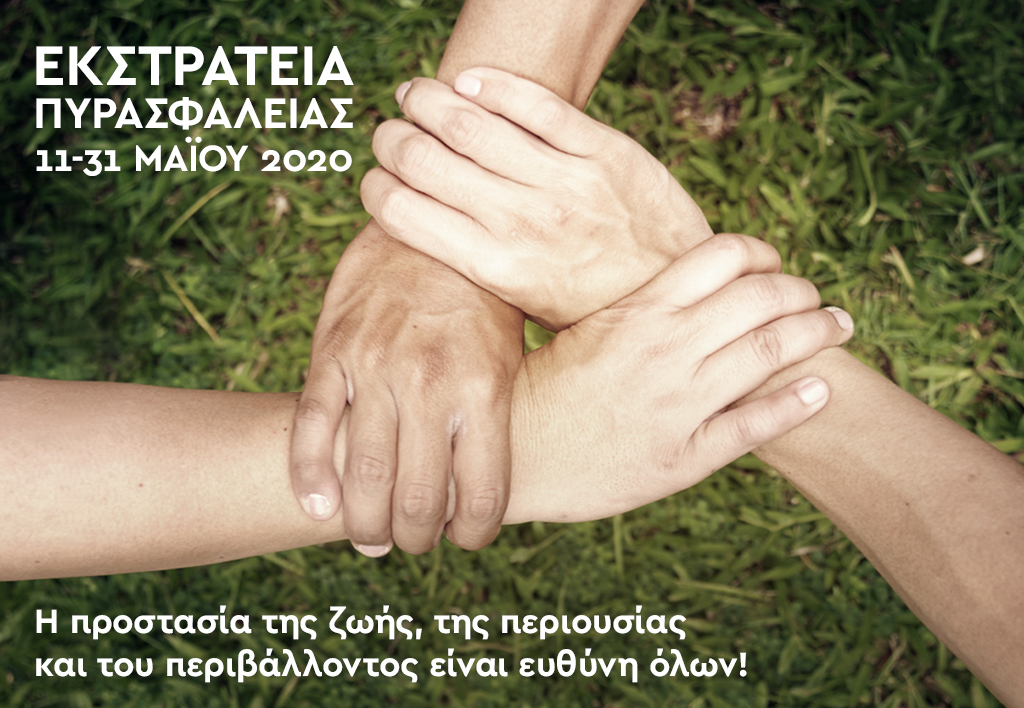 Panycyprian Fire Safety Campaign 11-31 May 2020