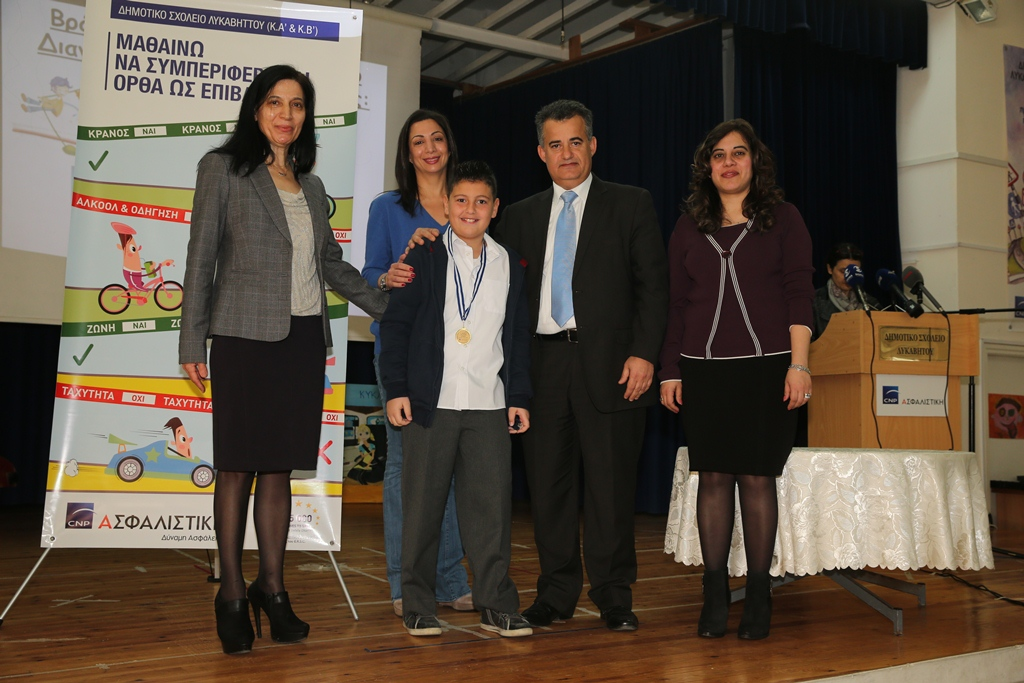 «ROAD SAFETY EVENT AT LYKAVITTOS ELEMENTARY SCHOOL»